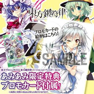 【あみあみ限定特典プロモカード付属】東方プロジェクトTCG 東方銀符律 バージョン4.0 ブースター BOX[Silver Blitz]《在庫切れ》([w/AmiAmi Exclusive Promo Card] Touhou Project TCG Touhou Ginfuritsu Version 4.0 Booster BOX)