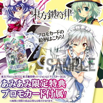 [w/AmiAmi Exclusive Promo Card] Touhou Project TCG Touhou Ginfuritsu Version 4.0 Booster BOX