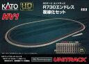 3-111 HV-1 HOユニトラックR730 エンドレス複線化セット[KATO]《発売済・在庫品》