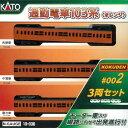 10-036 通勤電車103系 KOKUDEN-002 オレンジ3両セット(再販)[KATO]《08月予約》