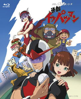 BD Tatsunoko Productions TV Anime Series Blu-ray BOX Collection - Time Fighters Series: Gyakuten Ippatsuman(Released)(BD タツノコプロ テレビアニメシリーズ ブルーレイBOXコレクション タイムボカンシリーズ 逆転イッパツマン)