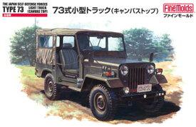 1/35 ミリタリー 自衛隊73式小型トラック キャンバストップ プラモデル(再販)[ファインモールド]《取り寄せ※暫定》