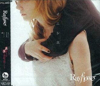 """CD Rayflower / Inishie (Anime """"Uragiri wa Boku no Namae wo Shitteiru"""" OP Theme Song)(Released)(CD Rayflower / イニシエ  アニメ「裏切りは僕の名前を知っている」OPテーマ)"""