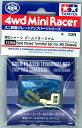 ミニ四駆パーツ GP360 MSシャーシ ゴールドターミナル[タミヤ]《発売済・在庫品》