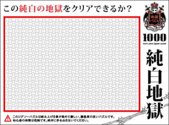 Jigsaw Puzzle - Hell Puzzle: Pure White Hell 1000 Micro Pcs (71-847)