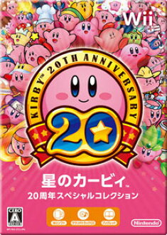 Wii Hoshi no Kirby 20th Anniversary Special Collection