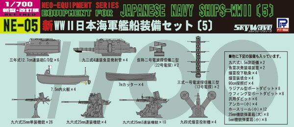 1/700 ネオ イクイップメントシリーズ 日本海軍 新・艦船装備セット(5) プラモデル[ピットロード]《取り寄せ※暫定》