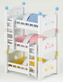 シルバニアファミリー 赤ちゃん三段ベッド[エポック]《発売済・在庫品》