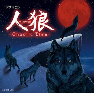 "CD Drama CD ""Jinrou -Chaotic Time-"" (From Game ""Mafia"")(Released)(CD ドラマCD「人狼 -Chaotic Time-」  (ゲーム「汝は人狼なりや?」より))"