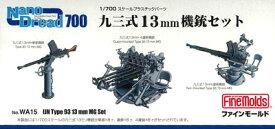 パーツセット 1/700 九三式13mm機銃[ファインモールド]《取り寄せ※暫定》