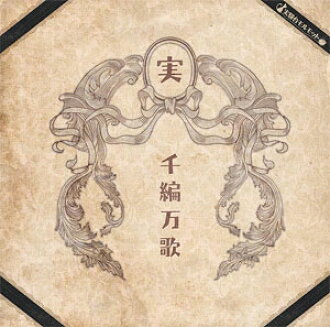 CD Jikkendai Marmot/ Senpen Banka(Released)(CD 実験台モルモット / 千編万歌)