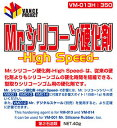 VM-013H Mr.シリコ−ン用硬化剤<速効タイプ>[GSIクレオス]《取り寄せ※暫定》