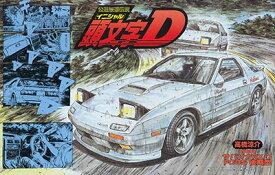1/24 頭文字Dシリーズ No.05 サバンナRX-7 FC3S 後期型(高橋涼介) プラモデル(再販)[フジミ模型]《取り寄せ※暫定》