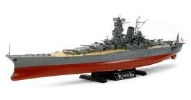 1/350 艦船シリーズ No.30 日本海軍戦艦 大和 プラモデル(再販)[タミヤ]《取り寄せ※暫定》