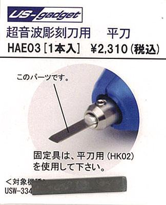 HAE03超音波彫刻刀USW-334ek用平刀[エコーテック]《取り寄せ※暫定》