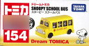 Toy-scl2-15855
