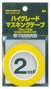 ハイグレードマスキングテープ 2mmx10m[SQUARE]《取り寄せ※暫定》