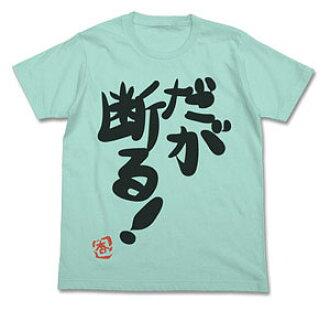 是THE IDOLM@STER(偶像主人)灰姑娘女孩子,但是拒绝! T恤/冰绿色-L(再卖)[COSPA]《没有库存》