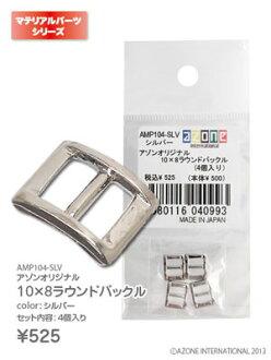 1/6ドール用マテリアルパーツ アゾンオリジナル 10×8ラウンドバックル シルバー(1/6 Doll Material Parts - Azone Original 10x8 Round Buckle SILVER(Back-order))