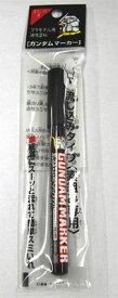 GM-301P ガンダムマーカー 流し込みスミ入れペン ブラック[GSIクレオス]《発売済・在庫品》