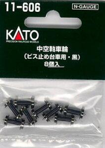 11-606 中空軸車輪(ビス止め台車用・黒)(8個入)[KATO]《発売済・在庫品》