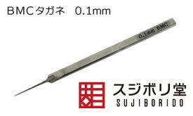 BMCタガネ 幅0.1mm[スジボリ堂]《発売済・在庫品》