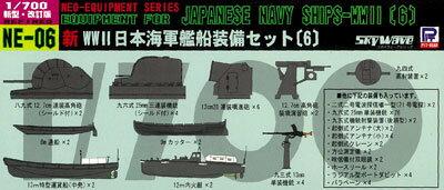 1/700 ネオ イクイップメントシリーズ 新WWII日本海軍艦船装備セット(6) プラモデル(再販)[ピットロード]《取り寄せ※暫定》
