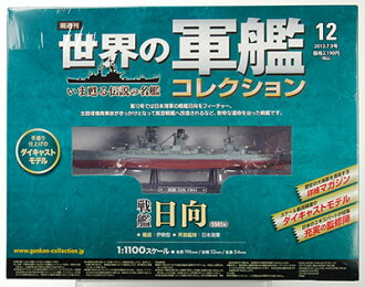 Biweekly World Warship Collection Part.12 Huyuga (BOOK)(Released)(隔週刊 世界の軍艦コレクション 12 日向(書籍))