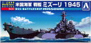 ワールドネイビー No.3 1/2000 アメリカ海軍 戦艦 ミズーリ 1945 プラモデル[アオシマ]《取り寄せ※暫定》