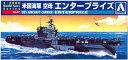 ワールドネイビー No.7 1/2000 アメリカ海軍 空母 エンタープライズ プラモデル(再販)[アオシマ]《取り寄せ※暫定》