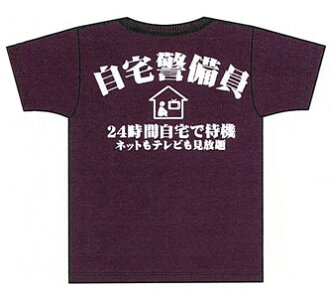 自宅警備員Tシャツ/パープル-S(再販)[豊天商店]《取り寄せ※暫定》(Jitaku Keibiin (Home Security) T-shirt / PURPLE - S(Back-order))