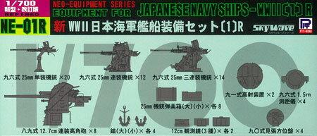 1/700 ネオ イクイップメントシリーズ 新WWII 日本海軍艦船装備セット(1) 追加パーツ付 プラモデル(再販)[ピットロード]《取り寄せ※暫定》