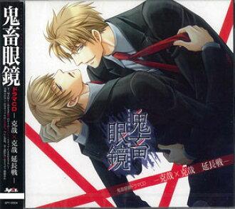 CD Kichiku Megane Drama CD -Katsuya x Katsuya Enchousen-(Released)(CD 鬼畜眼鏡 ドラマCD -克哉×克哉 延長戦-)