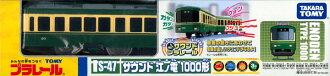 プラレール S47 サウンド江ノ電1000形更新色(PlaRail S47 Sound Enoden 1000 Class Updated New Color(Released))