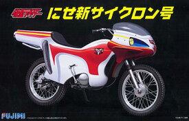 1/12 スーパーヒーローシリーズ No.4 にせ新サイクロン号 プラモデル[フジミ模型]《取り寄せ※暫定》