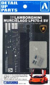 1/24 スーパーカー用ディテールアップパーツ No.3 ムルシエラゴ LP670-4 SV 共通ディテールアップパーツ(再販)[アオシマ]《取り寄せ※暫定》