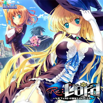 CD Re;Lord -Herford no Majo to Nuigurumi- Original Soundtrack(Released)(CD Re;Lord-ヘルフォルトの魔女とぬいぐるみ- オリジナルサウンドトラック)