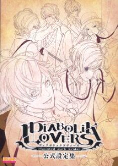 DIABOLIK LOVERS 공식 설정집(서적)[엔터 브레인]《제고품절》