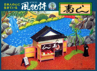 Fuubutsushi Series No.5 1/60 Sushi Bar(Back-order)(風物詩シリーズ No.5 1/60 すし屋)