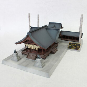 1/150 Suwa Taisha Shimoya Akimiya Plastic Model(Released)(1/150 諏訪大社 下社秋宮 プラモデル)