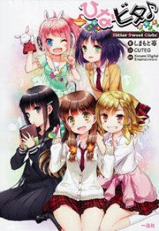 HinaBita Bitter Sweet Girls! (BOOK' Novel)