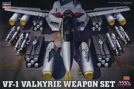 超時空要塞マクロス 1/48 VF-1 バルキリー ウェポンセット プラモデル(再販)[ハセガワ]《取り寄せ※暫定》
