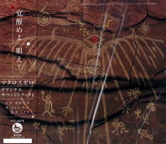 CD マクロス ゼロ オリジナルサウンドトラック 1(CD Macross Zero Original Soundtrack Vol.1(Back-order))