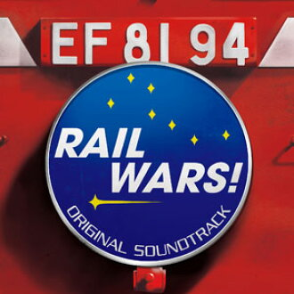 "CD Anime ""RAIL WARS!"" Original Soundtrack(Released)(CD TVアニメ『RAIL WARS!』オリジナルサウンドトラック)"