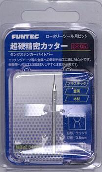 超硬精密カッター ラウンド 0.5mm CR-05[ファンテック]《取り寄せ※暫定》