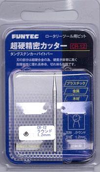 超硬精密カッター ラウンド 1.2mm CR-12[ファンテック]《取り寄せ※暫定》