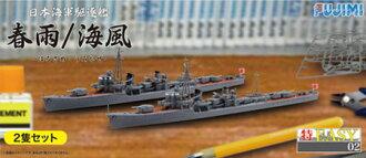 1/700 特EASYシリーズ No.2 日本海軍駆逐艦 春雨/海風 2隻セット プラモデル(1/700 Toku EASY Series No.2 Japanese Navy Destroyer Harusame/Umikaze 2 Ship Set Plastic Model(Back-order))