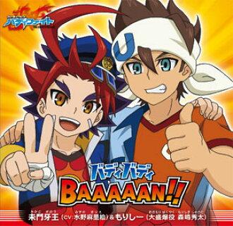 """CD Gaoh Mikado (Marie Mizuno) & Morishi (Baku Omori: Shuta Morishima) / """"Buddy Buddy BAAAAAN!!""""(Back-order)(CD 未門牙王(CV:水野麻里絵)&もりしー(大盛爆役 森嶋秀太) / 「バディバディBAAAAAN!!」)"""