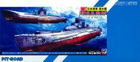 1/700 スカイウェーブシリーズ 日本海軍潜水艦 伊9&呂35(各1隻入) 新デカール・リニューアル版 プラモデル[ピットロード]《取り寄せ※暫定》