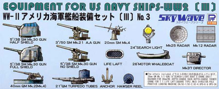 Eシリーズ 1/700 WWII 米海軍艦船装備セット III[ピットロード]《取り寄せ※暫定》